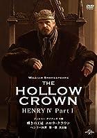 嘆きの王冠 ホロウ・クラウン ヘンリー四世 第一部 【完全版】 [DVD]