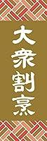 【受注生産】既製デザイン のぼり 旗 大衆割烹 1washoku78-b
