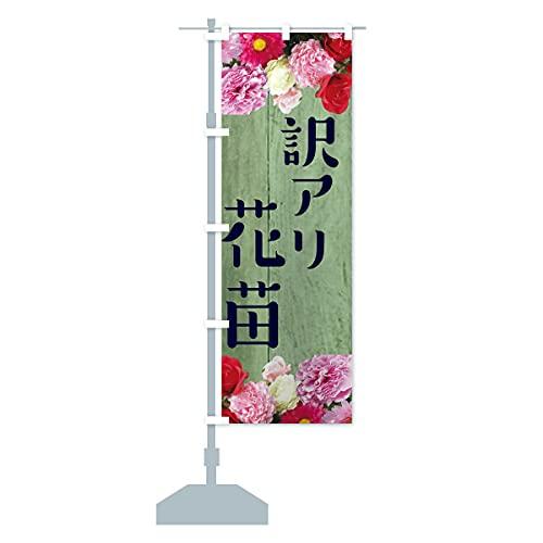 訳アリ花苗 のぼり旗 サイズ選べます(ショート60x150cm 左チチ)