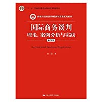 """国际商务谈判:理论、案例分析与实践(第四版)(新编21世纪国际经济与贸易系列教材;""""十二五""""普通高等教育本科国家级规划教材)"""