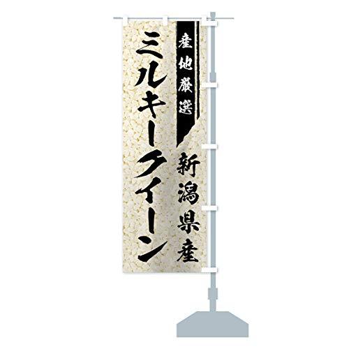 新潟県産ミルキークイーン のぼり旗 サイズ選べます(コンパクト45x150cm 右チチ)