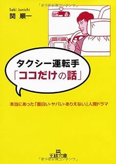 タクシー運転手「ココだけの話」 (王様文庫)