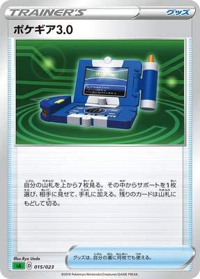 ポケモンカードゲーム 【緑】PK-SA-015 ポケギア3.0