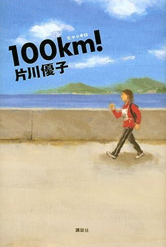 100km!