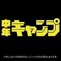 中年キャンプ【キャンプ・アウトドア】パロディーステッカー(12色から選べます) (黄色)