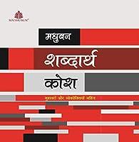Madhubun Shabdarth Kosh