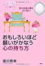 表紙: 恋とお金と夢によく効く! おもしろいほど願いがかなう心の持ち方 | トシダナルホ