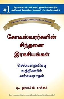 Secrets of the Millionaire Mind (Tamil) (Tamil Edition) by [T Harv Eker]