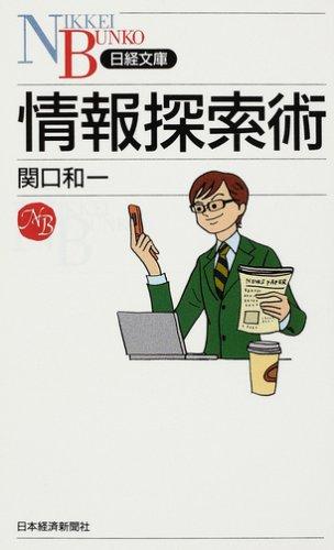 情報探索術 (日経文庫)の詳細を見る