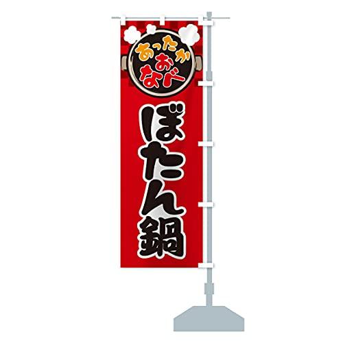 ぼたん鍋・鍋料理・冬の風物詩 のぼり旗 チチ選べます(レギュラー60x180cm 右チチ)
