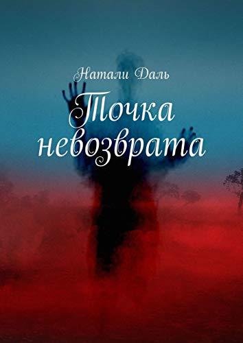 Точка невозврата (Russian Edition)