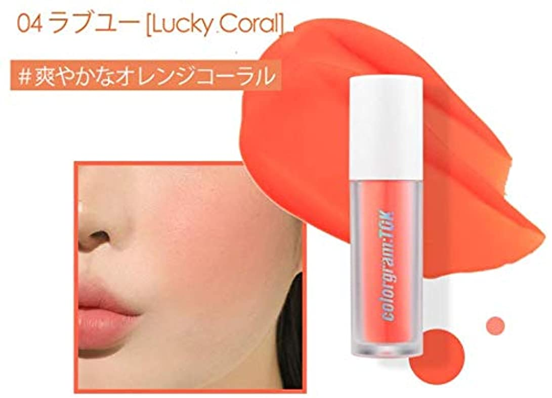 クック手神聖ムードメロウブラッシャーMood mellow blusher 04ラッキーコラール(04 lucky coral)