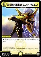 デュエルマスターズ DMEX-11/16/U/雷鳴の守護者ミスト・リエス