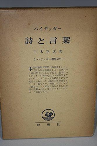 ハイデッガー選集〈第14〉詩と言葉 (1963年)