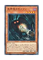 遊戯王 日本語版 EP19-JP027 Danger! Mothman! 未界域のモスマン (ノーマル)