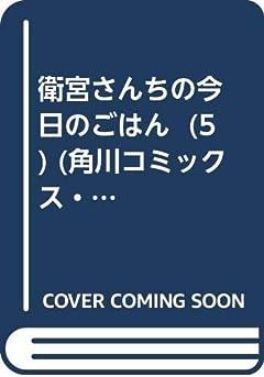 衛宮さんちの今日のごはん  (5) (角川コミックス・エース)