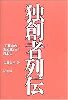 独創者列伝 IT革命の礎を築いた日本人