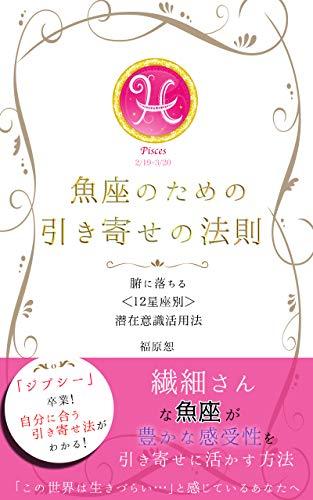 uo za no tameno hikiyose no housoku: fu ni ochiru 12 seiza betsu senzai ishiki katsuyou hou (Japanese Edition)