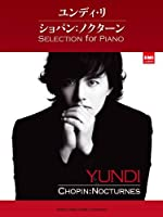 ユンディ・リ ショパン ノクターンSelection for Piano [オフィシャル]