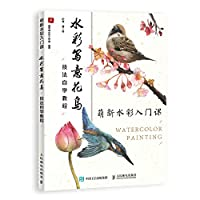 萌新水彩入门课 水彩写意花鸟技法自学教程