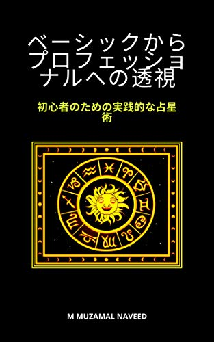 CLAIRVOYANCE FROM BASIC TO PROFESSIONAL: PRACTICAL ASTROLOGY FOR BEGINNERS (Japanese Edition)
