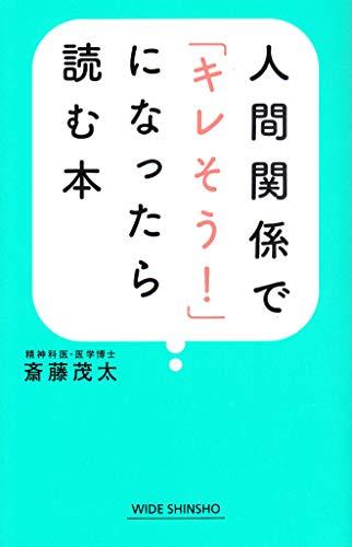 人間関係で「キレそう!」になったら読む本 (新講社ワイド新書)
