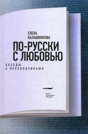 In Russian with love. Conversations with translators / Po-russki s lyubovyu. Besedy s perevodchikami