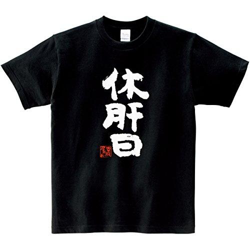[幸服屋さん] おもしろTシャツ 漢字・和柄「休肝日」 ka300-51 M ブラック