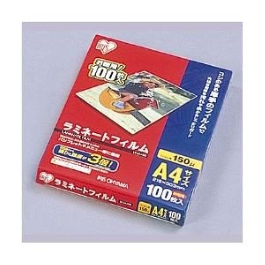 すきナース第五アイリスオーヤマ ラミネートフィルム 150ミクロン(A4サイズ)/1箱100枚入 LZ-5A4100 ds-1709716