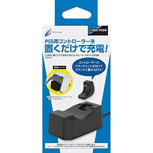 CYBER ・ 置くだけで充電できるコントローラースタンド ( PS5 用) ブラック - PS5