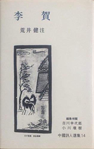 李賀 (中国詩人選集 14)