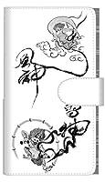 アクオス センス4 プラス SH-M16 スマホケース 手帳型 カバー 【ステッチタイプ】 YJ203 風神雷神 墨 和 横開き 品