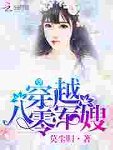 穿越八零軍嫂: Through the eighty military wives (Traditional Chinese Edition)