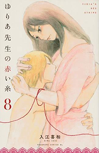 ゆりあ先生の赤い糸(8) _0