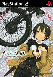 Kino no Tabi: The Beautiful World (MediaWorks Best)