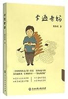 """卡通老妈 (《中国妈妈的亲子课》作者最新诚意力作, 著名编剧海飞倾情作序——""""想起我的娘"""")"""