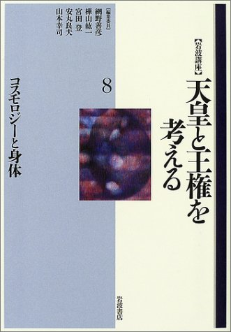 Body and <8> Cosmology to think about sovereignty and Iwanami course Emperor (2002) ISBN: 4000111981 [Japanese Import]