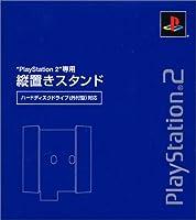 PlayStation 2専用縦置きスタンド (ハードディスクドライブ (外付型) 対応)