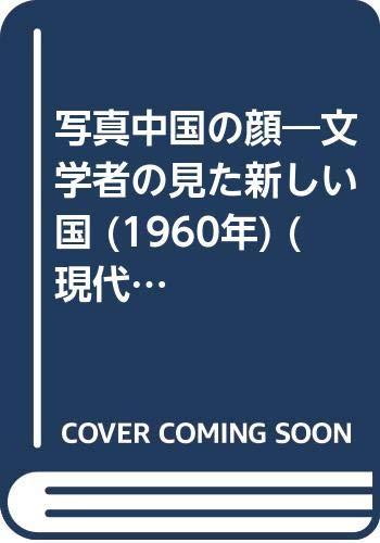 写真中国の顔―文学者の見た新しい国 (1960年) (現代教養文庫)