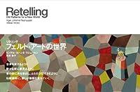 リテリング フェルト・アートの世界