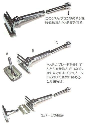 メルクールMERKUR(独)髭剃り(ひげそり)両刃ホルダー38Cエレガントクロム替刃10+1枚付