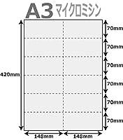 山櫻 プリンタ帳票用紙 500枚 12分割マイクロミシン目タテ1本×ヨコ5本) A3サイズ