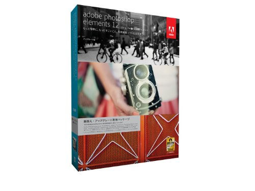 Adobe Photoshop Elements 12 乗換え・アップグレード版 Windows/Macintosh版