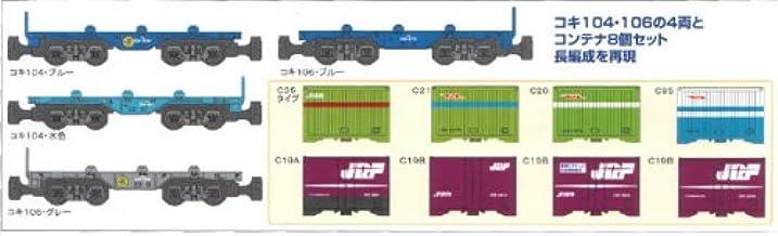 Bトレインショーティー コンテナ車 セット1 コキ 100系 プラモデル