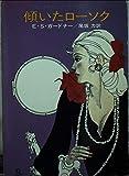 傾いたローソク (ハヤカワ・ミステリ文庫 3-6)