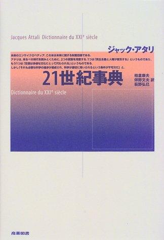 21世紀事典の詳細を見る