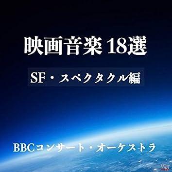 映画音楽18選 SF・スペクタクル編