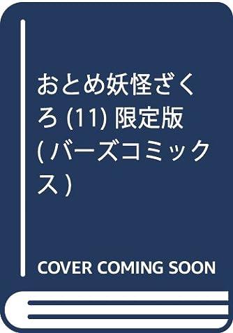 おとめ妖怪ざくろ (11) 限定版 (バーズコミックス)