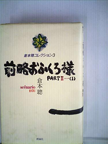 倉本聰コレクション〈3〉前略おふくろ様PART2-1―scenario1976の詳細を見る