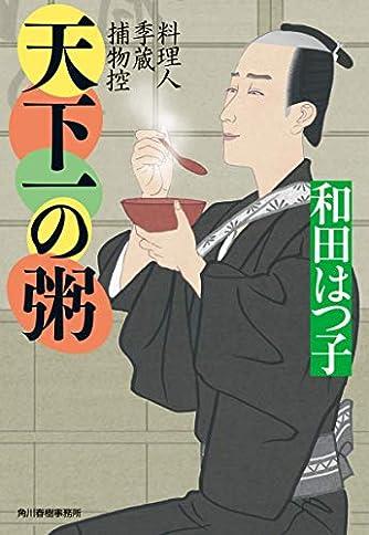 天下一の粥 料理人季蔵捕物控 (時代小説文庫)